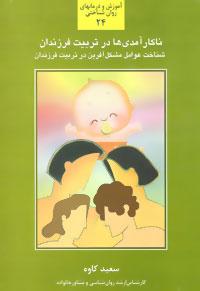 ناكارآمدي ها در تربيت فرزندان:شناخت عوامل مشكل آفرين در تربيت... (آموزش و درمانهاي روان شناختي24)