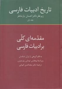 تاريخ ادبيات فارسي (مقدمهاي كلي بر ادبيات فارسي 1)