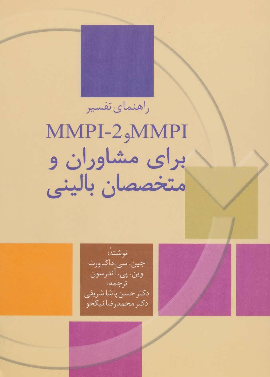راهنماي تفسير ام ام پي آي و ام ام پي آي-2 ( MMPI و MMPI-2) براي مشاوران و متخصصان باليني