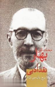 محمدتقي بهار و نقد ادبي