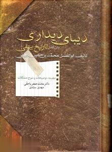ديباي ديداري (متن كامل بيهقي با مقدمه، توضيحات و شرح مشكلات)