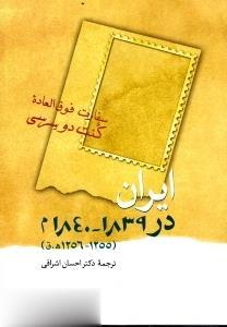 ايران در 1839-1840 م (1255-1256 ه.ق)