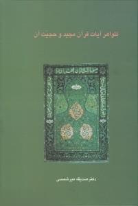 ظواهر آيات قرآن مجيد و حجيت آن (دانش هاي قرآني)