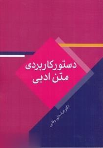 دستور كاربردي متن ادبي