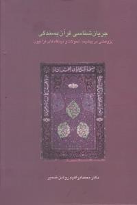 جريان شناسي قرآن بسندگي:پژوهشي در پيشينه،تحولات و ديدگاه هاي قرآنيون (دانش هاي قرآني)