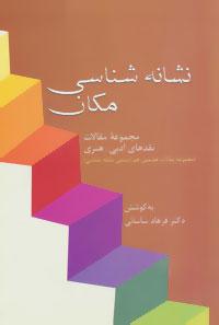 نشانه شناسي مكان (مجموعه مقالات نقدهاي ادبي-هنري)