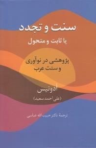 سنت و تجدد (يا ثابت يا متحول)،(پژوهشي در نوآوري و سنت عرب)