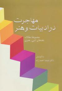 مهاجرت در ادبيات و هنر (مجموعه مقالات نقدهاي ادبي-هنري)