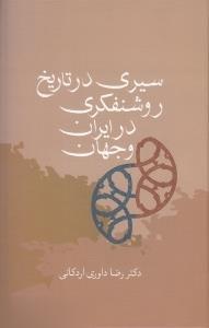 سيري در تاريخ روشنفكري در ايران و جهان
