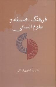 فرهنگ، فلسفه و علوم انساني