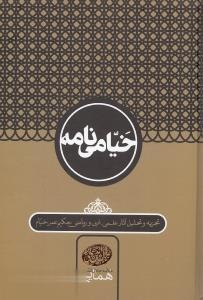 خيامي نامه (تجزيه و تحليل آثار علمي،ادبي و رياضي حكيم عمر خيام)