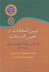 تبيين المقامات و تعيين الدرجات (تحقيقات عرفاني11)