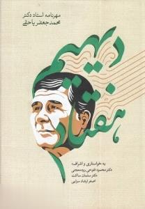 ديهيم هفتاد (مهرنامه دكتر محمدجعفر ياحقي)