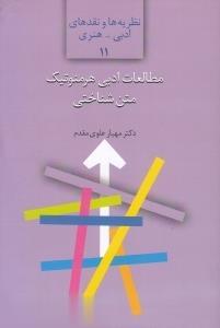 مطالعات ادبي هرمنوتيك متن شناختي (نظريه ها و نقدهاي ادبي-هنري11)