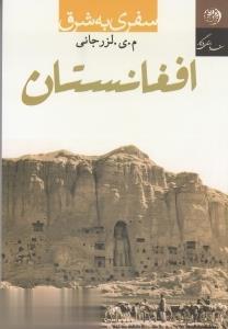 افغانستان (سفري به شرق) (4 جلدي)