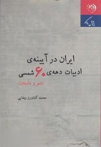ايران در آيينه ادبيات دهه 60 شمسي