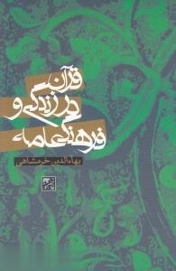 قرآن در زندگي و فرهنگ عامه