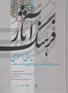فرهنگ آثار ایرانی اسلامی 2 (ت - ث)