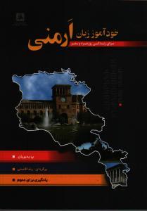 خودآموز زبان ارمني: براي زندگي روزمره و سفر