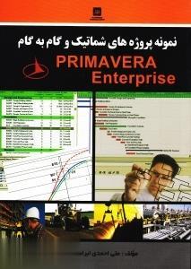 نمونه پروژههاي شماتيك و گام به گام Primavera Enterprise
