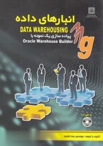 انبارهاي داده Data Warehousing با DVD