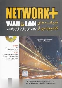 شبكههاي كامپيوتري از LAN تا WAN سختافزار نرمافزار و امنيت +Network