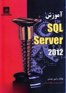 آموزش كاربردي SQL Server 2012