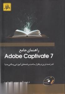 راهنماي جامع Adobe Captivate 7 (با DVD)