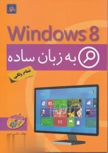 Windows 8 به زبان ساده (با DVD)