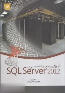 آموزش جامع برنامهنويسي در Sql Server 2012
