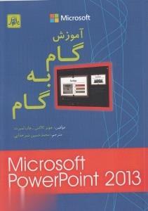 آموز گام به گام Microsoft Power Point 2013