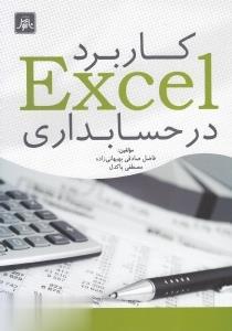 كاربرد Excel در حسابداري