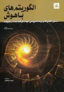 الگوريتمهاي باهوش (دستورالعملهاي برنامهنويسي الهام گرفته شده از طبيعت)