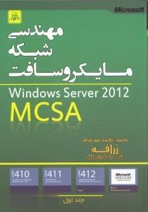 مهندسي شبكه مايكروسافت MCSA Windows Server 2013
