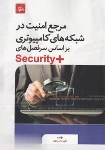 مرجع امنيت در شبكههاي كامپيوتري بر اساس سرفصلهاي Security