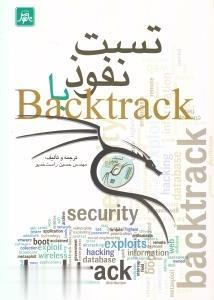 تست نفوذ با Backtrack