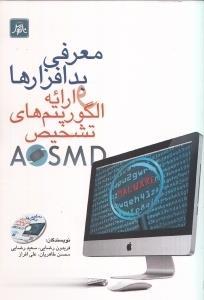 معرفي بدافزارها و ارائه الگوريتمهاي تشخيص