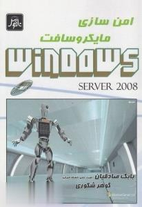 امنسازي مايكروسافت ويندوز سرور Windows Server 2008 CD