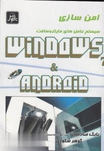 امنسازي سيستم عاملهاي مايكروسافتهاي ويندوز 7 و اندرويد
