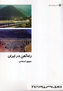 راهآهن در ايران (از ايران چه ميدانم 37)