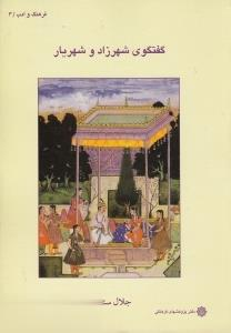 گفتوگوي شهرزاد و شهريار (فرهنگ و ادب 3)