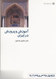 آموزش و پرورش در ايران (از ايران چه ميدانم 70)