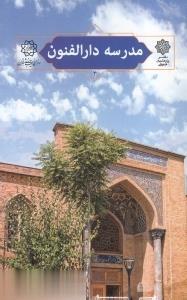 مدرسه دارالفنون (تهران پژوهي 4)