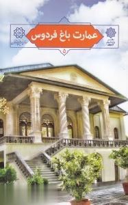 عمارت باغ فردوس (تهران پژوهي 5)