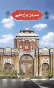 سردر باغ ملي (تهران پژوهي 7)