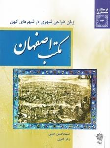 مكتب اصفهان (زبان طراحي شهري در شهرهاي كهن)