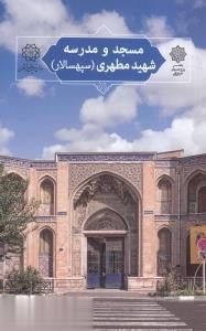 مسجد و مدرسه شهيد مطهري (سپهسالار) (تهران پژوهي 11)