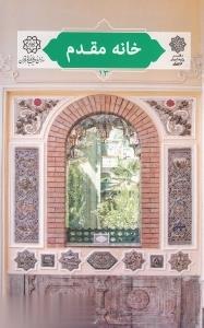 خانه مقدم (تهران پژوهي 13)