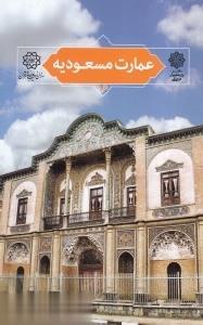 عمارت مسعوديه (تهران پژوهي 16)