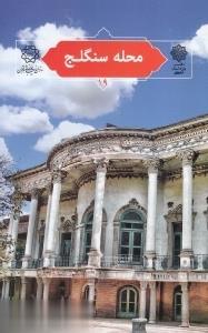 محله سنگلج (تهران پژوهي 19)